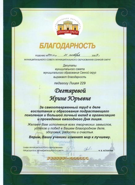 Благодарность депутатов за День Лицея