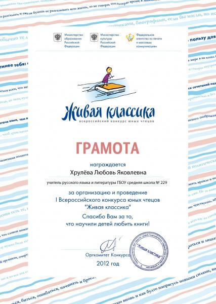 Хрулёва-gramota-organizat