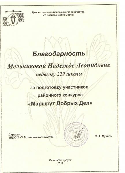 Отсканировано 12.11.2012 20-15 (2)