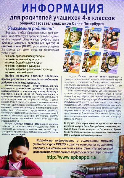 Информационный плакат о выборе модуля ОРКСЭ (для родителей учащихся 3 классов)