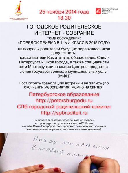 СПбРС