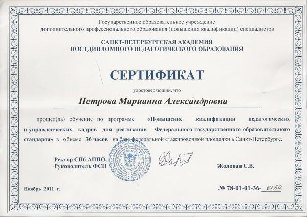сканирование0001 (2)